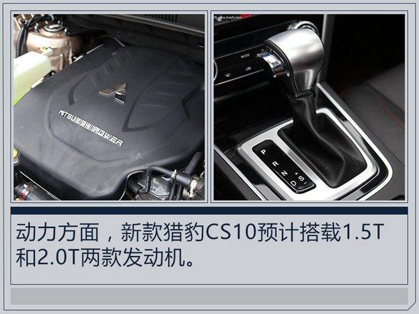 全新猎豹CS10内饰谍照曝光搭悬浮式液晶屏
