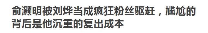 """俞灏明从""""国民弟弟""""变""""大反派"""" 涅火重生后的这些年他过得咋样? 作者: 来源:糊说娱有料"""