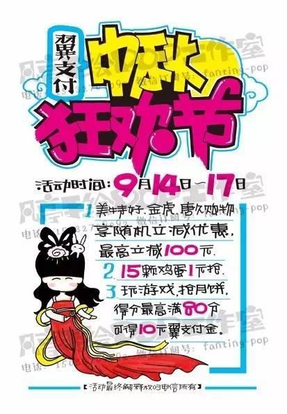 信息中心 手绘pop分享-中秋节海报大荟萃   药店手绘poppop联盟求pop