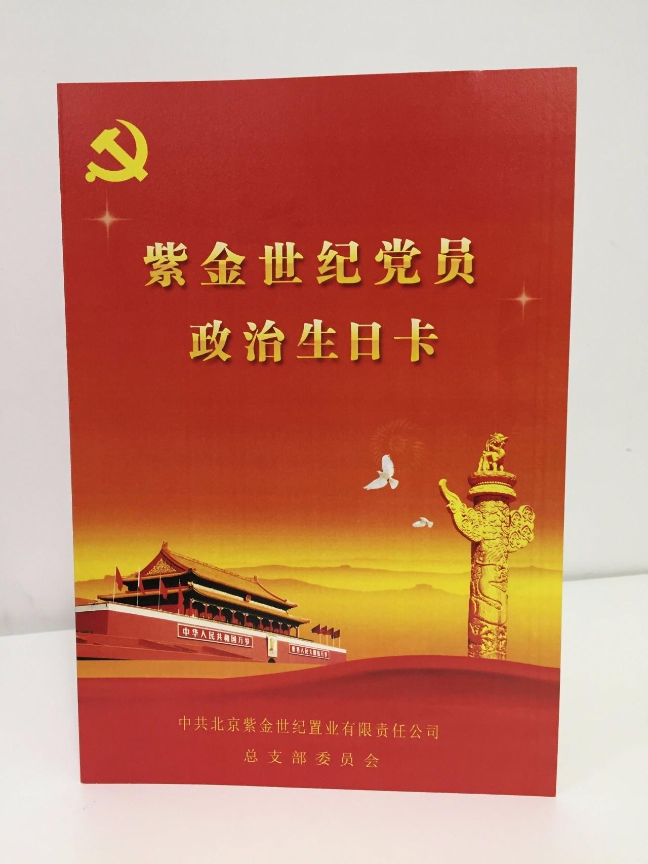 【两学一做】紫金世纪党总支开展为党员赠送政治生日卡暖心活动