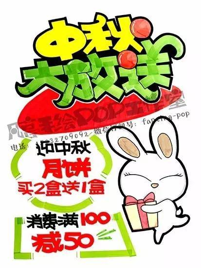 手绘pop分享-中秋节海报大荟萃