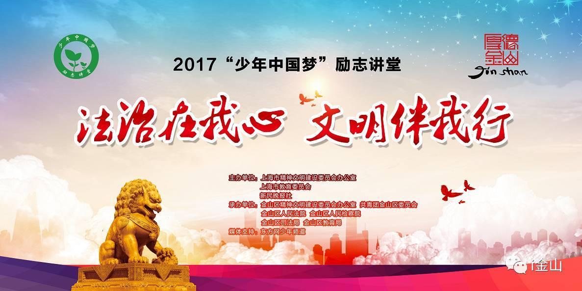 """2017""""少年中国梦""""励志讲堂第二讲"""