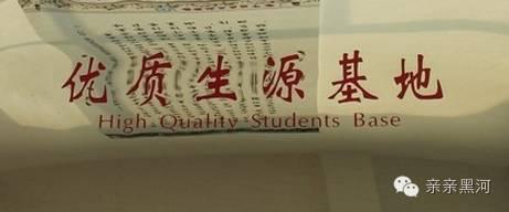 北安一中!2017年文理科状元都是这所高中的,咋这么锋利呢?(责编保举:数学向导jxfudao.com/xuesheng)