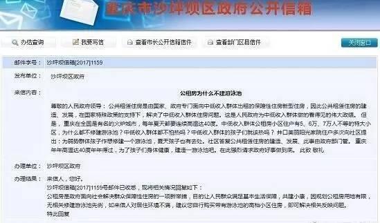 重庆公租房住户抱怨小区无游泳池