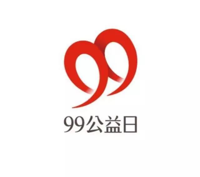 微笑行动志愿者招募|99公益日发条朋友圈就可以做公益!