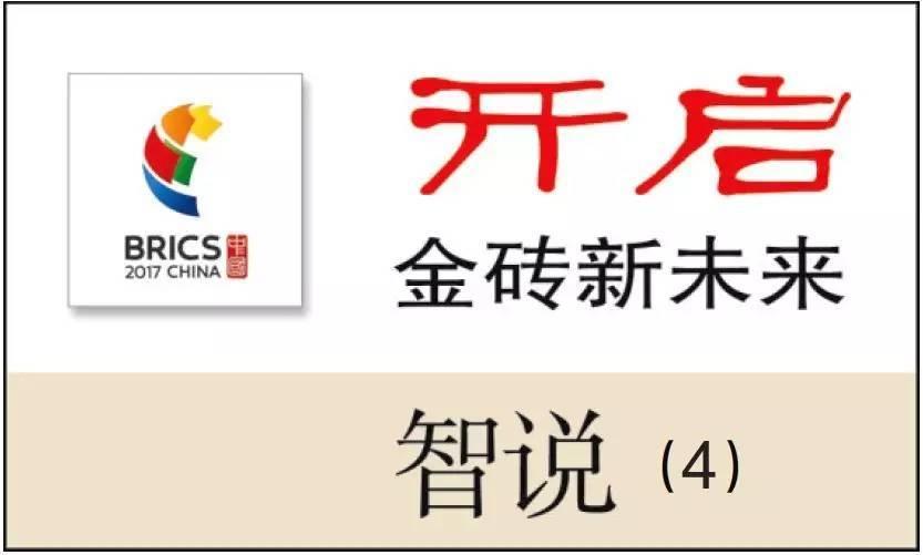 """时报聚焦第九届金砖国家峰会丨李光辉:探索建立金砖国家""""一体化大市场"""""""