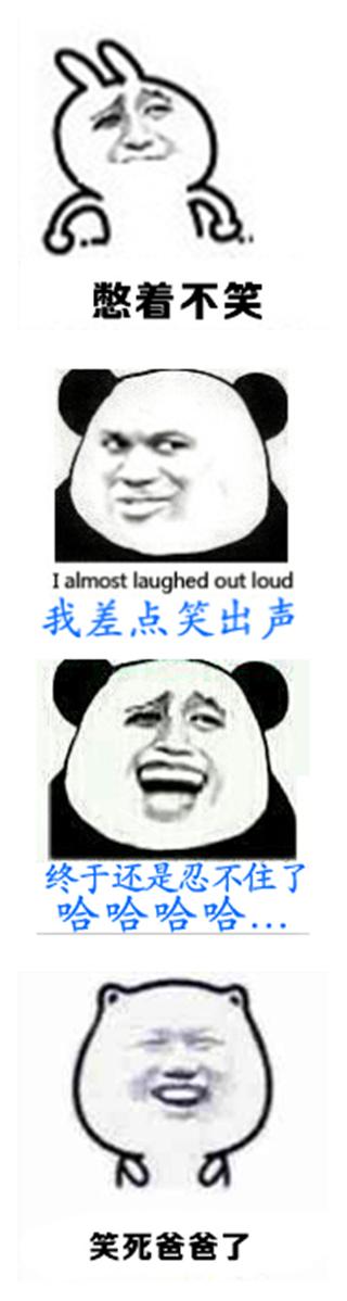 搞笑表情包:当我给别人讲笑话图片