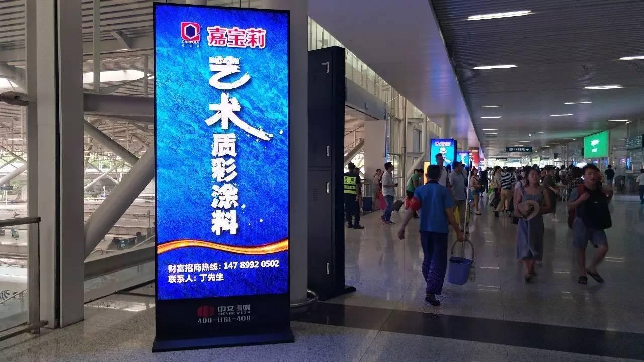 嘉宝莉艺术质彩涂料广告强势入驻深圳北站