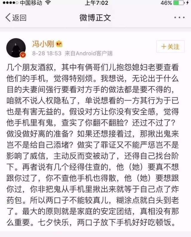 """""""冯小刚劝女人别查老公手机""""背后,道出了婚姻的戳心真相"""