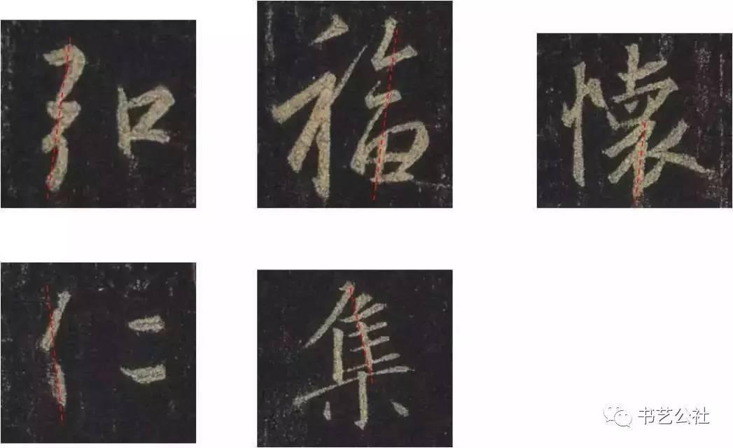 王羲之的这36个字图片