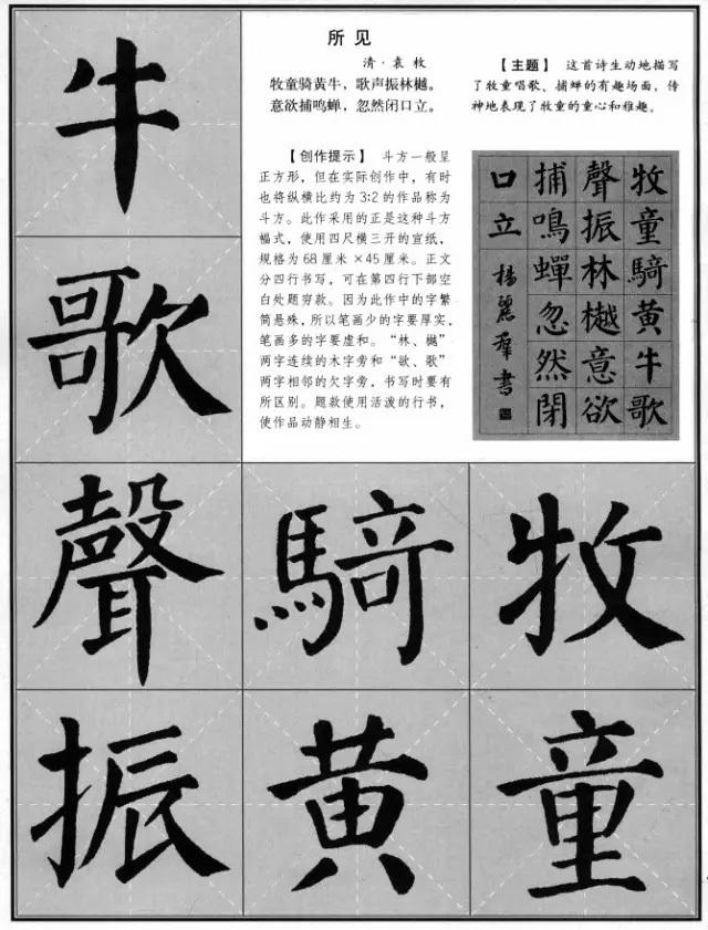 颜真卿楷书集字古诗16首图片