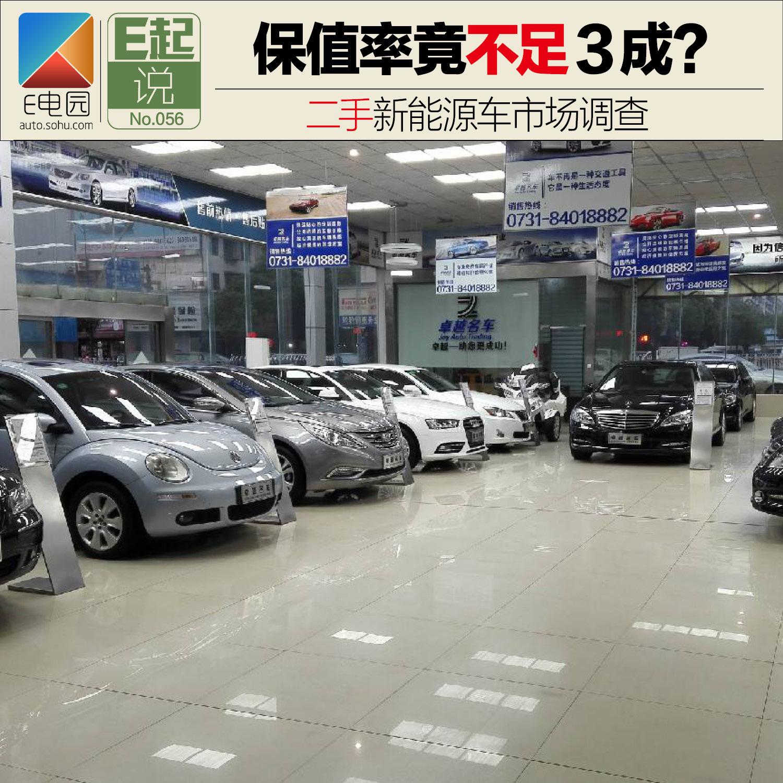 保值率竟不足3成? 二手新能源车市场调查与分析