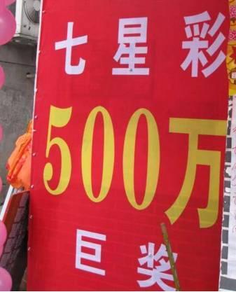 哈尔滨彩民13天后发现7星彩中奖500万_搜狐