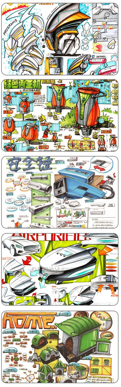 【网课】工业产品设计手绘基础实战班
