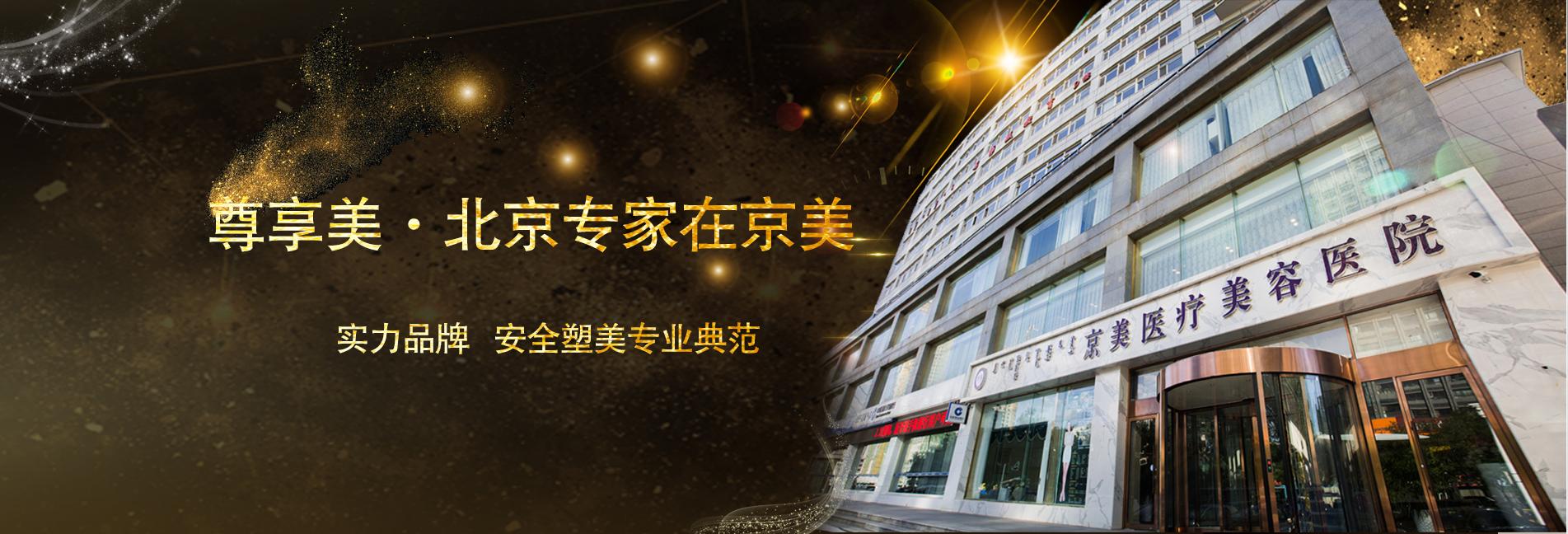 呼和浩特京美整形医院 致力于为中国顾客构建高质量的医疗服务