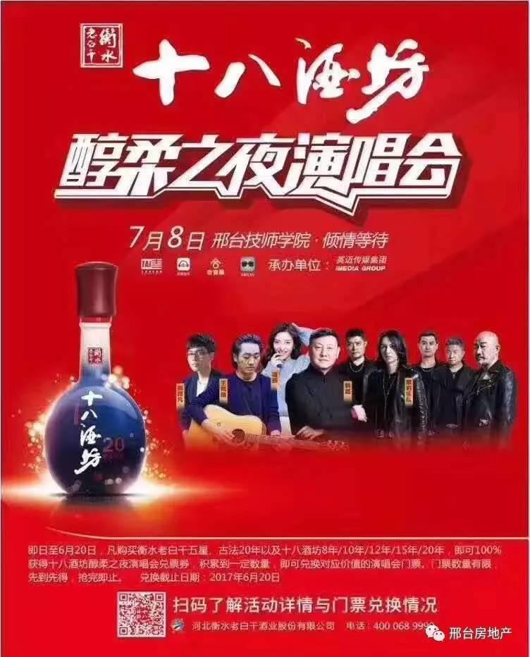 中国梦·梦之蓝大型群星演唱会.