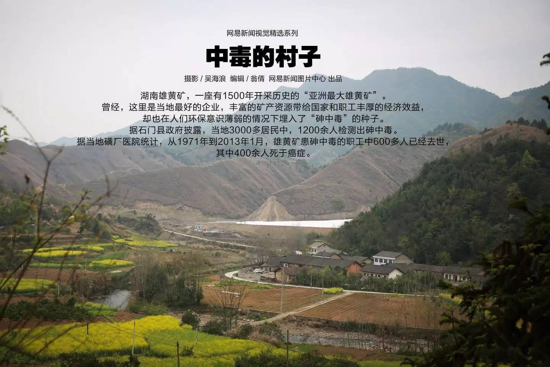 癌症村/区域背后:饮水污染