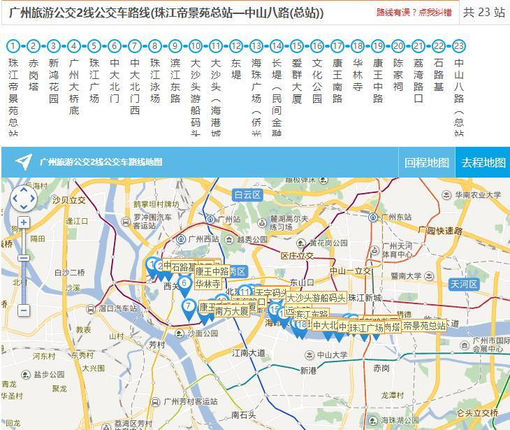 广州旅游公交2线公交车路线(珠江帝景苑总站—中山八路(总站))