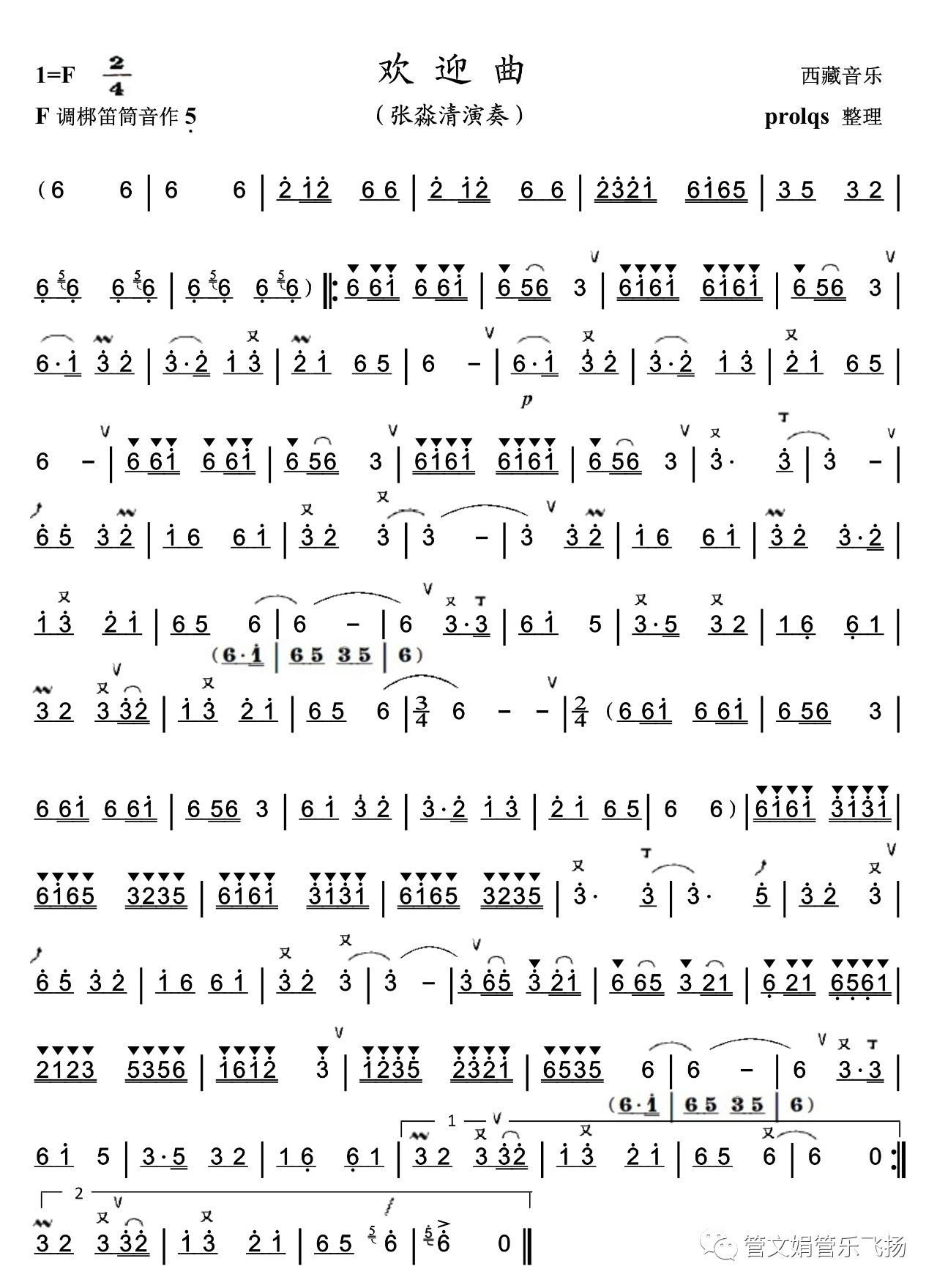 [笛子名曲】著名笛子演奏家张森清演奏经典名曲《塞上铁骑》附曲谱