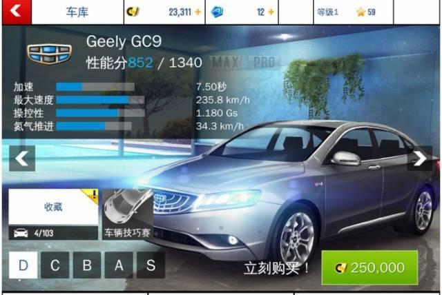 试驾新博瑞:在游戏里这辆车卖得比兰博基尼贵_新凤凰彩票官网