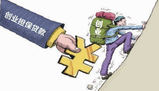 湘西这九类人员可申请个人创业担保贷款 最高