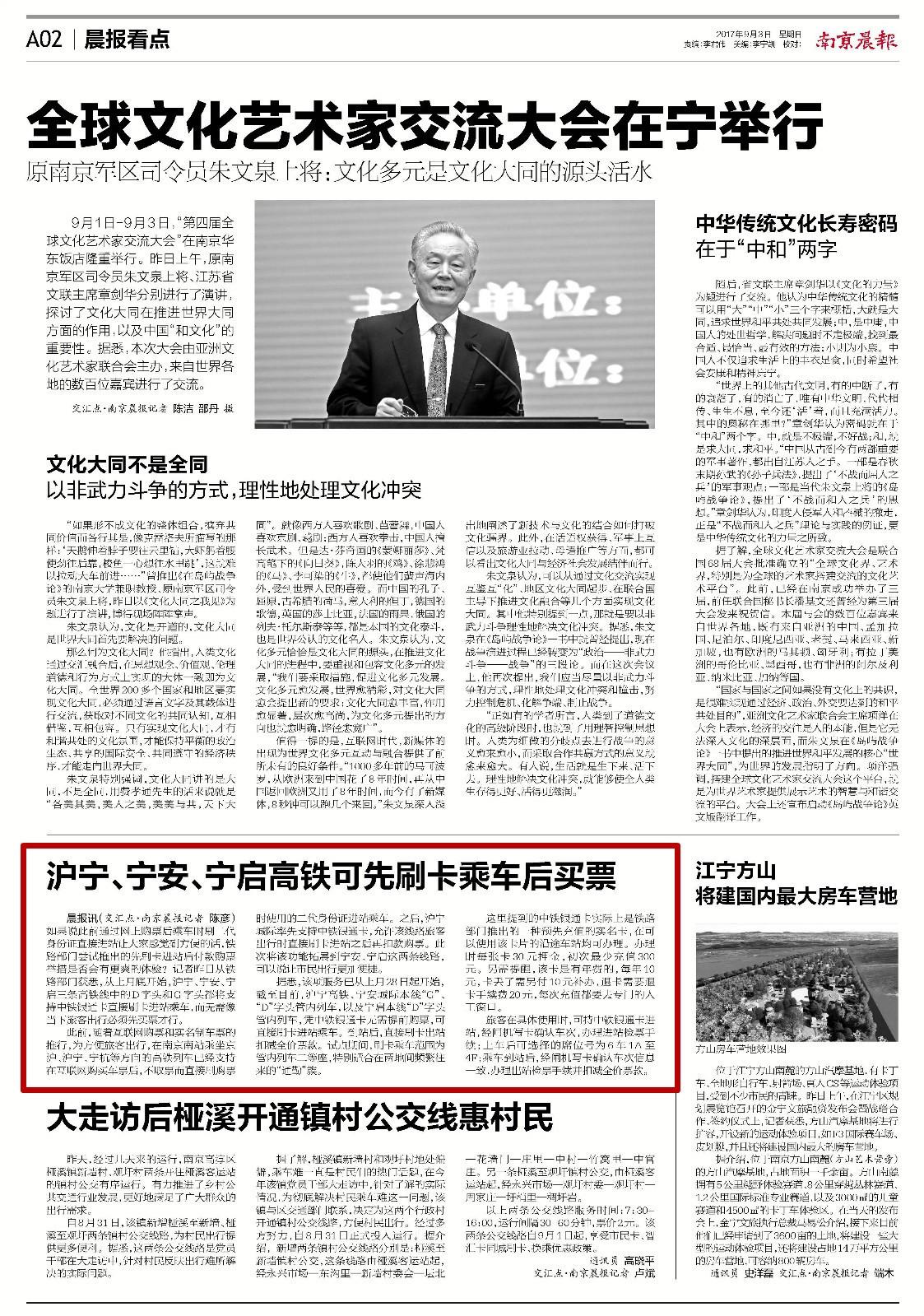"""""""说走就走""""真的来啦!沪宁、宁安、宁启高铁可以直接刷银行卡乘车,这些地方就能办卡"""
