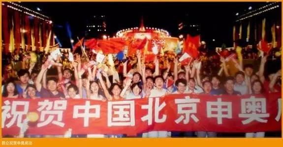 北京申奥_北京申奥成功