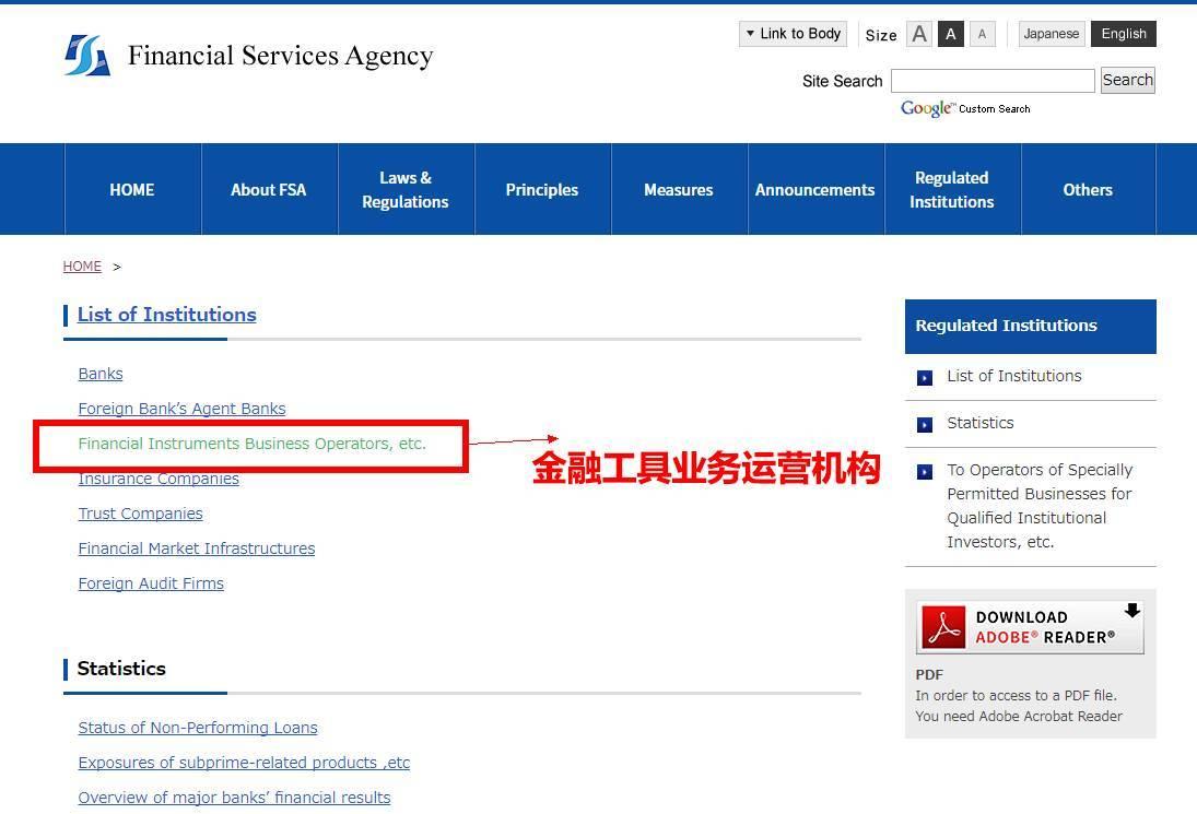 日本FSA监管查询