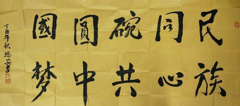 """百位艺术家共书""""民族同心碗,共圆中国梦""""申报世界纪录"""