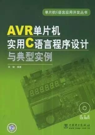 下载 | 《AVR单片机实用C语言程序设计与典型实例》