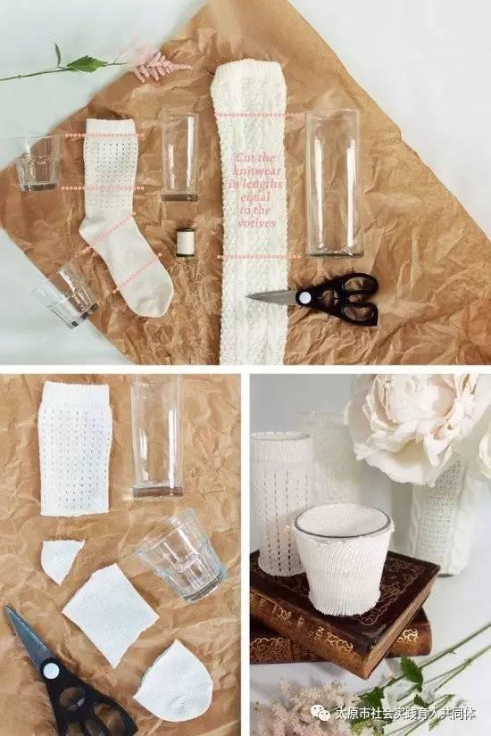 喜欢手工的人都一定热爱生活,通过各种捣鼓追求生活中的精彩,有什么比一样样有趣的手工作品在自己的手中渐渐诞生,仿佛被赋予了生命更有意思的呢。下面介绍的袜子改造DIY制作水杯套的方法,就能给生活增光添彩,给玻璃杯套上针织套,真是幸福的小资生活啊!一起动手做一做吧!