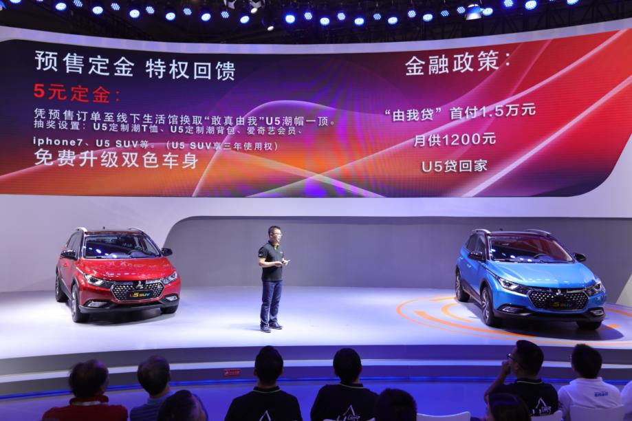 棋先一招  纳智捷 U5 SUV开启90后市场营销新格局