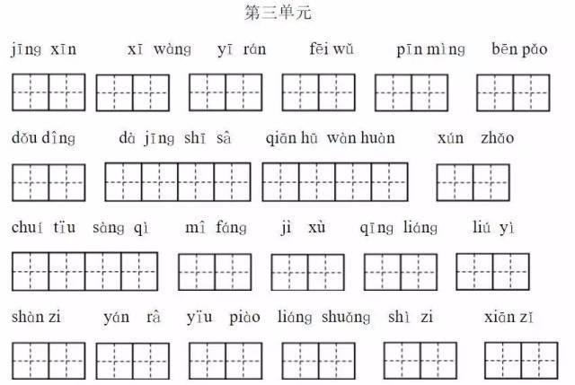 1 6年级语文上册看拼音写词语 田字格图片