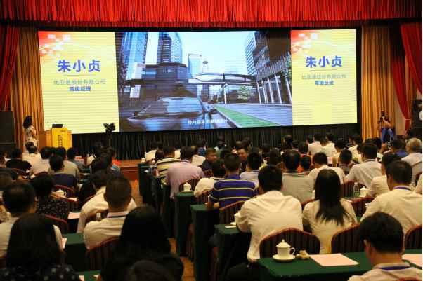 朱小贞面相_比亚迪股份有限公司高级经理朱小贞作专题演讲