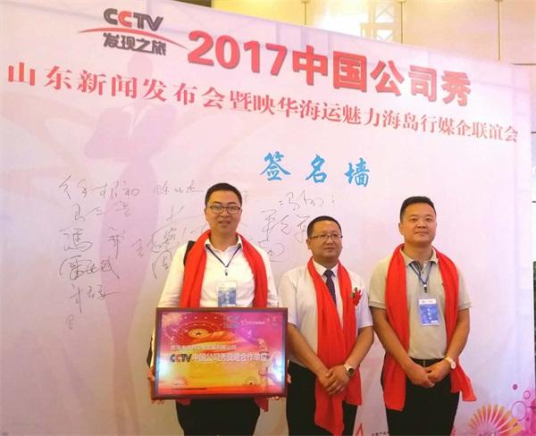 CCTV发现之旅中国公司秀与青海水井巷实业达成战略合作单位