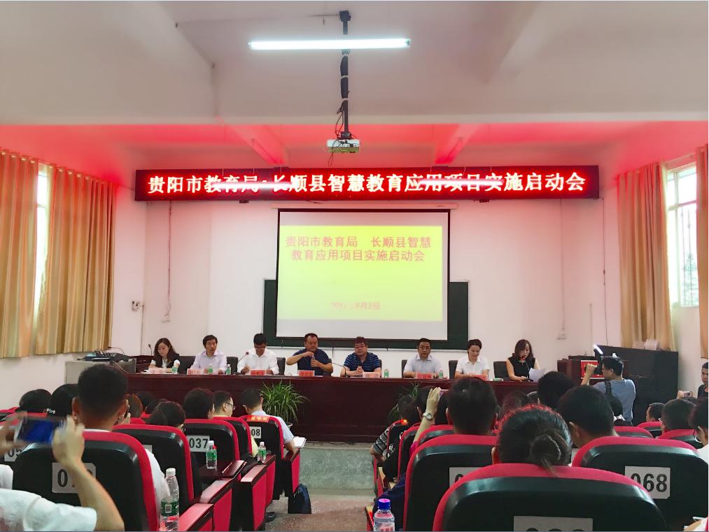 贵阳市教育局・长顺县智慧教育应用项目在长顺县民族中学启动
