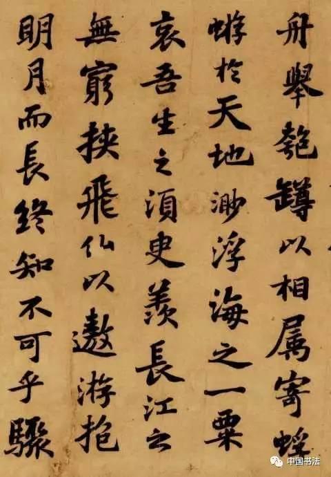 浅析苏轼的书法特点和创作思想