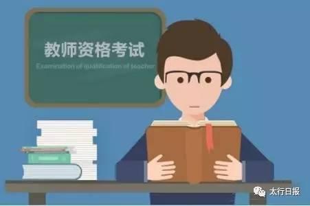中小学教师资格考�_【新闻看点】2017年9月3日高平热点新闻_搜狐教育_