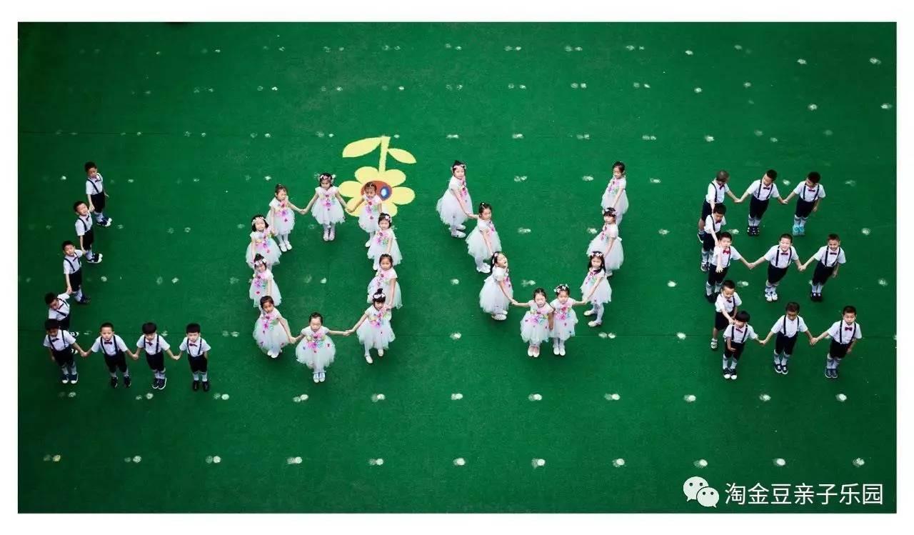 淘金豆幼儿园2017年新学期家长会邀请函