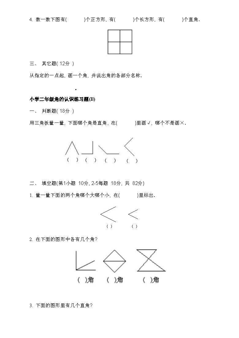 小学数的认识练习题_小学二年级数学上册《角的认识》综合练习题