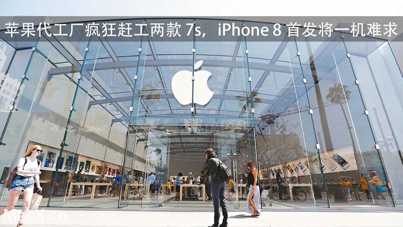 苹果代工厂疯狂赶工两款 7s,iPhone 8 首发将一机难求
