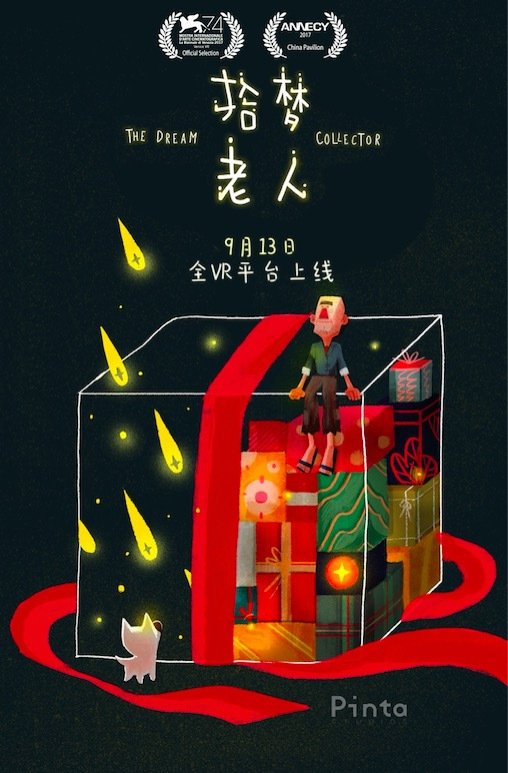 威尼斯电影节正式给 VR 设竞赛单元,中国有三部作品入围