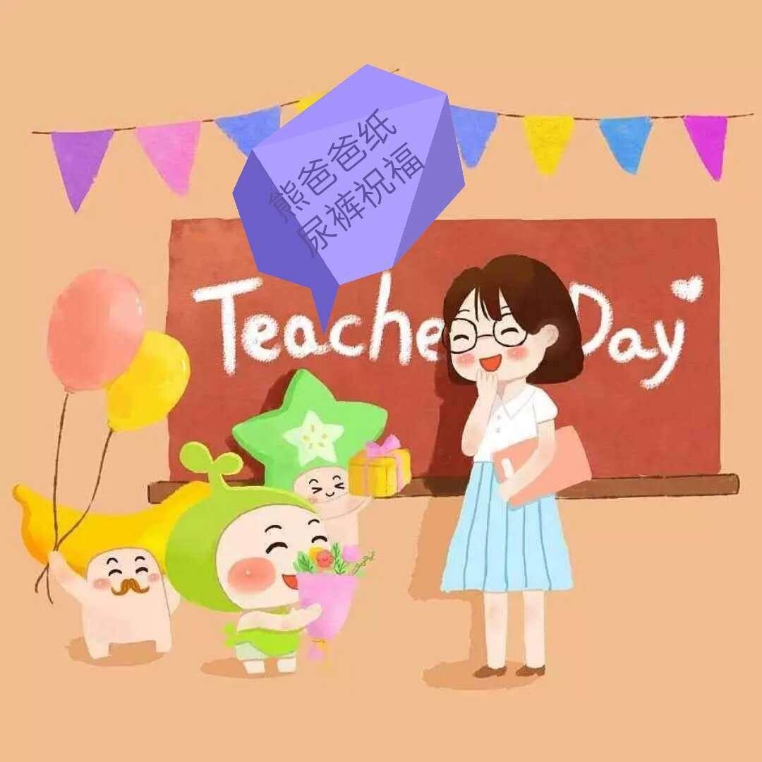 熊爸爸 祝福教师节快乐