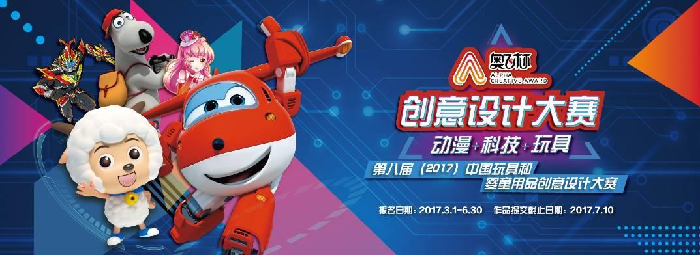揭晓  第八届中国玩具和婴童用品创意设计大赛评选结果公告