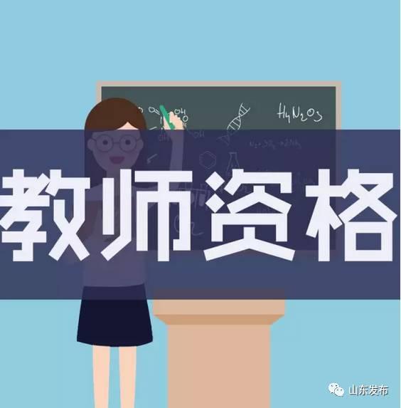 中小学教师资格考�_招考  中小学教师资格考试(笔试)今日开始报名!每人每