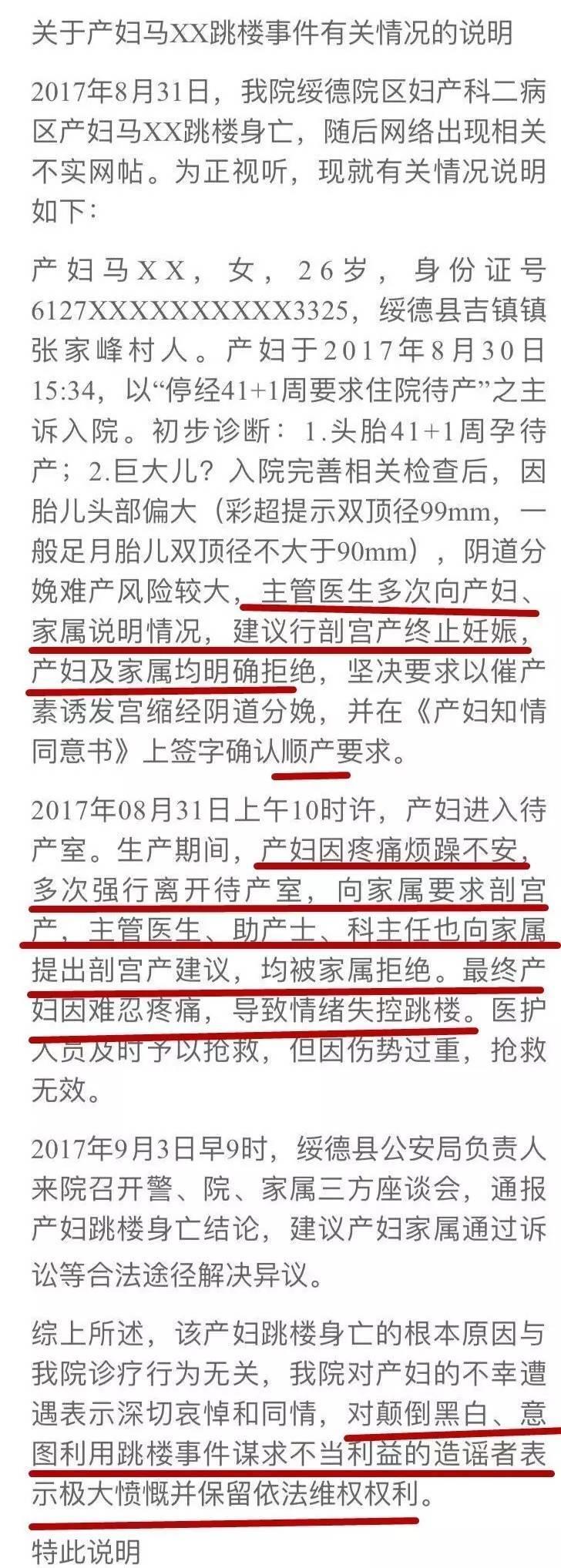 母婴正文8月31日在陕西榆林市第一医院待产孕妇马某跳楼自杀身亡
