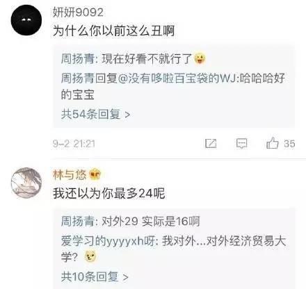 承认整容,开黄腔p黄图,罗志祥女友是网红界的清流~