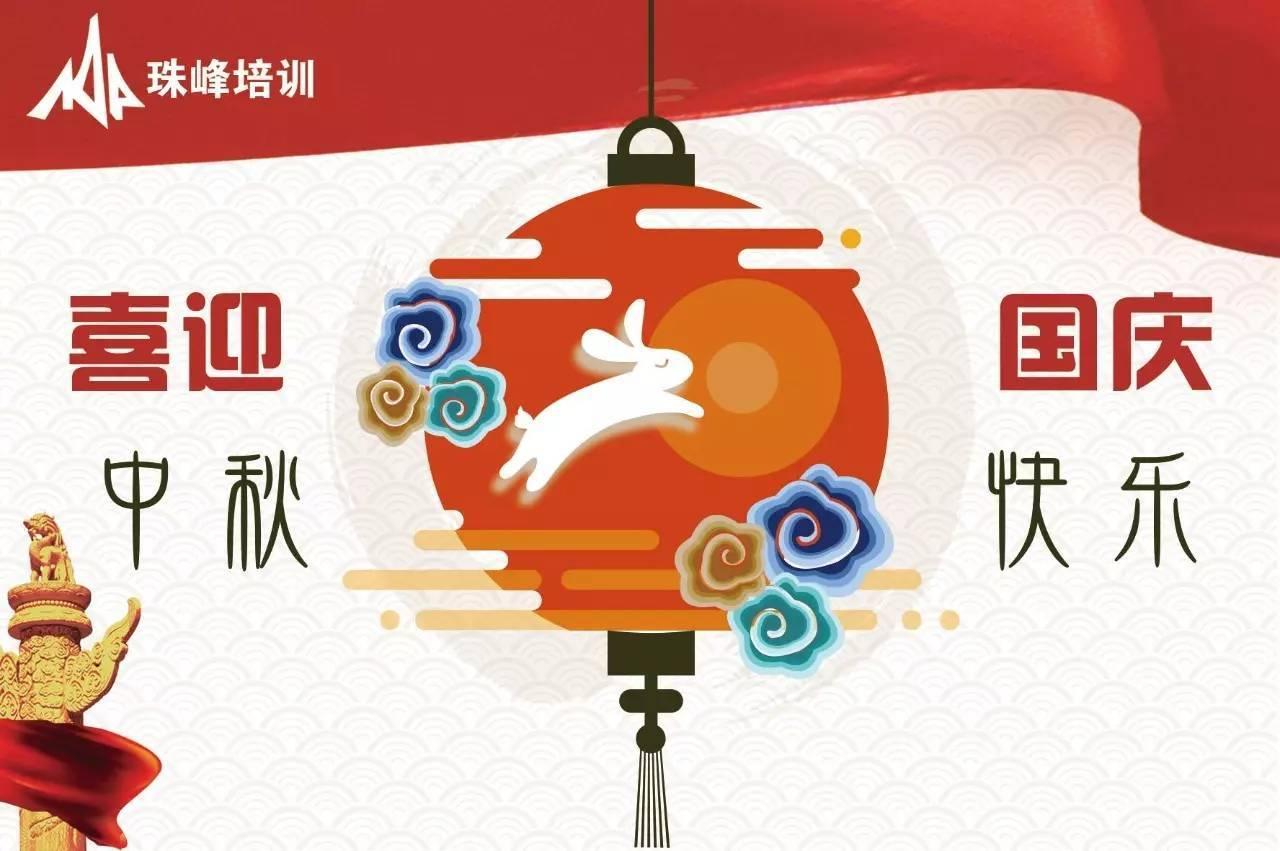 珠峰培训国庆节放假通知!