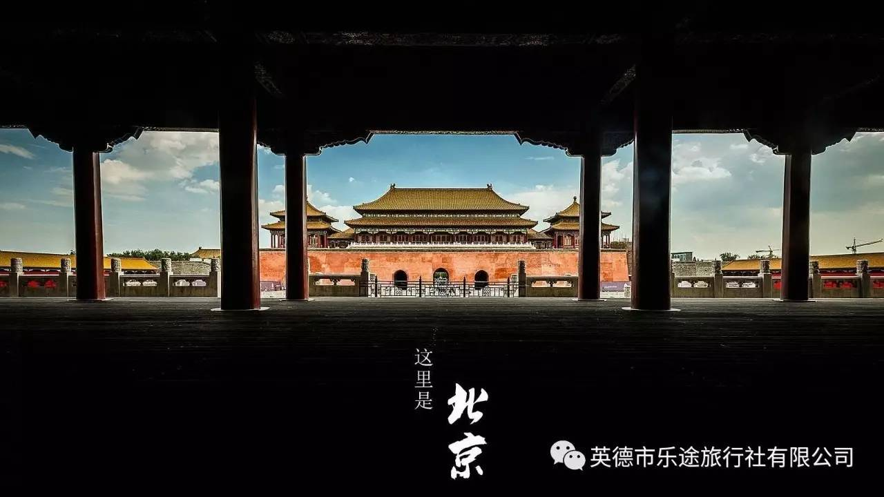 【9月24日/英德出发/英德导游带队】北京天津双飞五天