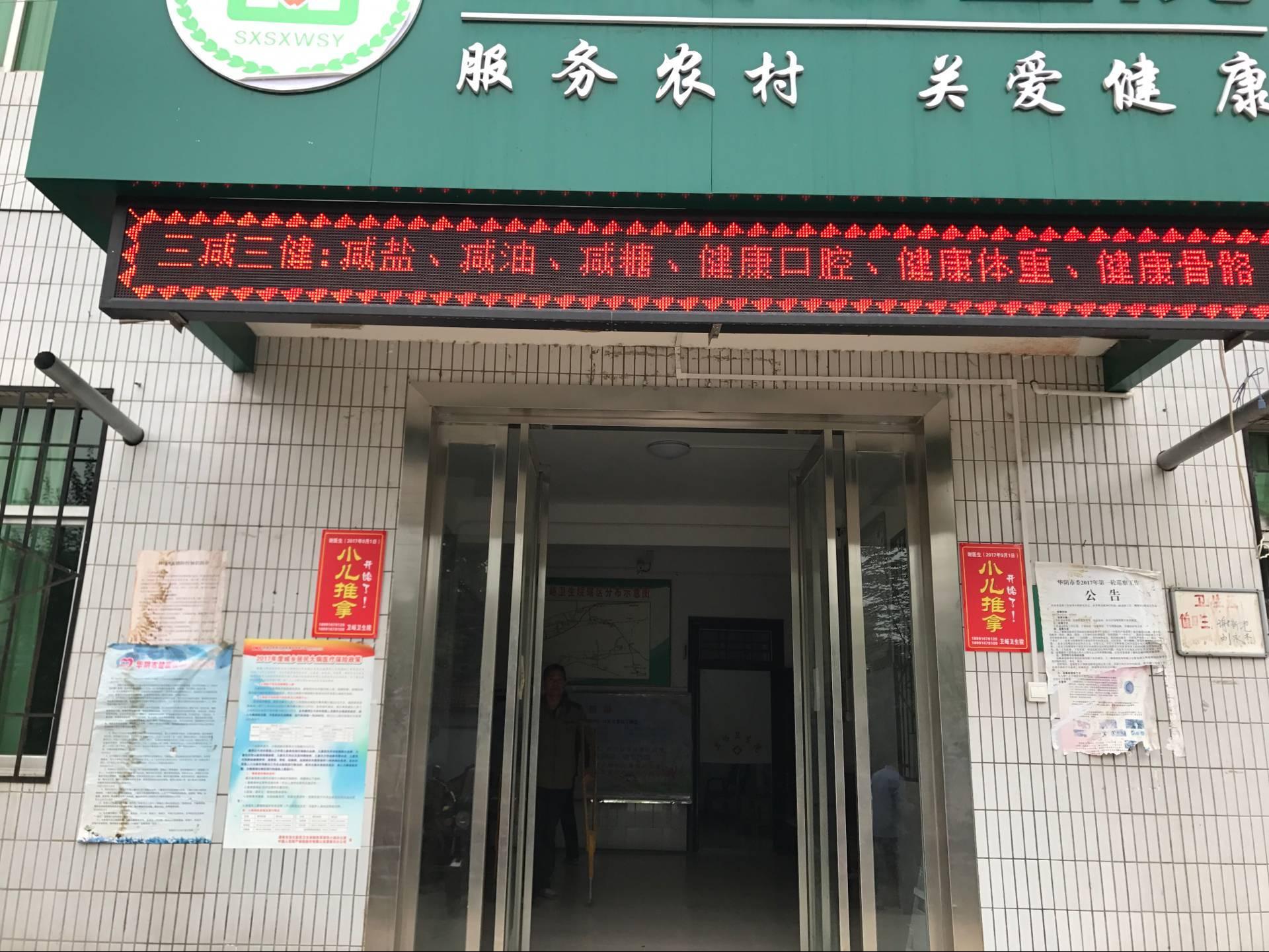 """华阴市卫峪卫生院积极开展 """"三减三健""""宣传活动"""